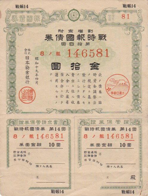 【戦時債券】 大東亜戦争 戦時報国債券 10円 B型 (割増金附) 【太平洋戦争】 ☆20S