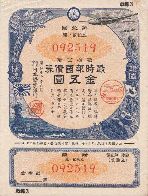 【戦時債券】 大東亜戦争 戦時報国債券 5円 A型 (割増金附) 【太平洋戦争】 ☆20S