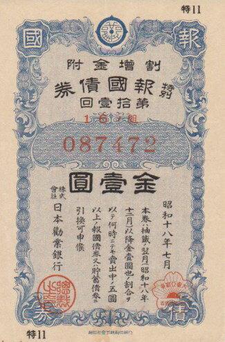 【戦時債券】 大東亜戦争 特別報国債券 1円 B型 (割増金附) 【太平洋戦争】 ☆20S