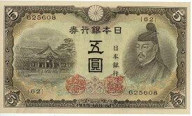 【未使用】 3次5円札 不換紙幣5円 (未使用)【菅原道真】【五円札】