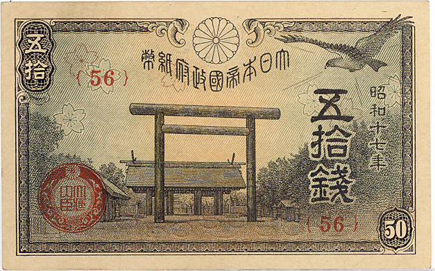 【戦中の紙幣】靖国50銭 昭和17年(政府紙幣50銭)未使用【靖国神社】 ☆20S