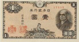 二宮1円札(日本銀行A号1円) 昭和21年発行 未使用【一円札】