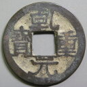 【唐五代銭1】 乾元重宝 (唐 759年) 【 中国銭 】