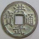 【明:1368年】 洪武通宝 中国古銭 【明朝銭2】