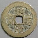 【清:1644年】 順治通宝 中国古銭 【清朝銭5】