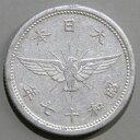 【アルミ貨】 5銭 アルミ貨 昭和17年(1942年) 美品 【古銭】