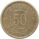 【銅貨】 小型50銭黄銅貨 昭和22年(流通品)【近代銭】