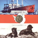 【ミントセット】南極地域観測50周年 専用ケース入り 平成19年貨幣セット(2007年)【記念貨入り】