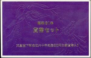 【年号別貨幣セット】 昭和61年(1986年)通常貨幣セット(天皇陛下御在位60年500円記念硬貨入り) 【ミントセット】