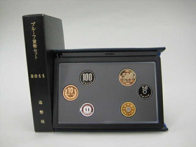 【年銘板なし】 平成23年(2011年)プルーフ貨幣セット 年銘板なし 【プルーフミント】