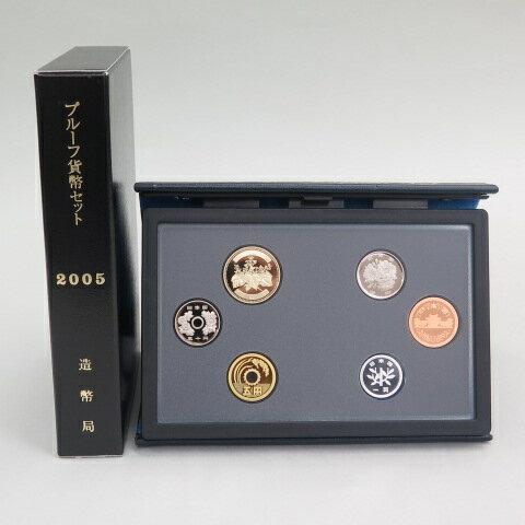 【年銘板なし】 平成17年(2005年)プルーフ貨幣セット 年銘板なし 【プルーフミント】