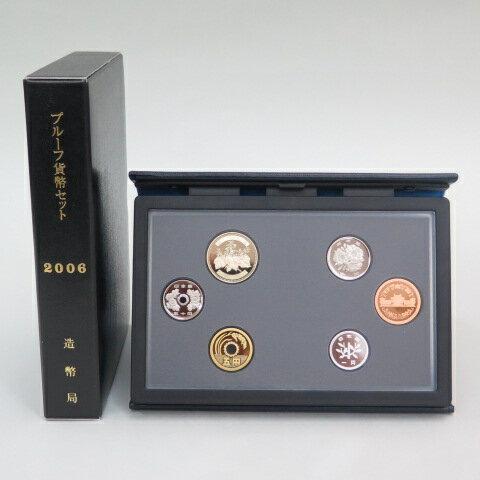 【年銘板なし】 平成18年(2006年)プルーフ貨幣セット 年銘板なし 【プルーフミント】