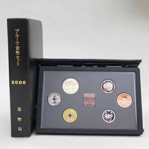 【プルーフ】 平成18年(2006年)プルーフ貨幣セット 年銘板あり 【プルーフミント】