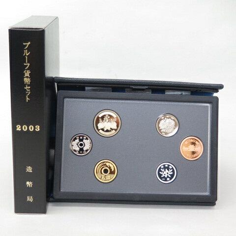 【年銘板なし】 平成15年(2003年)プルーフ貨幣セット 年銘板なし 【プルーフミント】