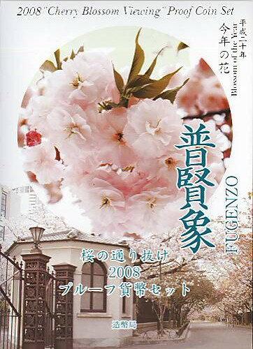 【 プルーフ 】 桜の通り抜け2008プルーフ貨幣セット 平成20年 銀製メダル入りプルーフミントセット ☆20S ★10