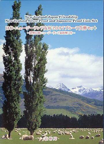 【 プルーフ 】 日本・ニュージーランド友好2007プルーフ貨幣セット 1ドル銀貨入りプルーフミントセット(平成19年) ☆20S ★10