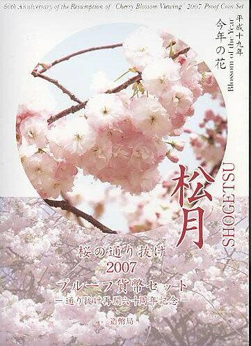 桜の通り抜け2007プルーフ貨幣セット 平成19年 銀製メダル入りプルーフミントセット 松月