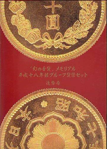 【 プルーフ 】 幻の金貨メモリアル 平成18年銘プルーフ貨幣セット 2006年 銀製メダル入りプルーフミントセット ☆20S ★10
