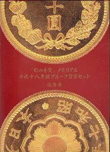 【 プルーフ 】 幻の金貨メモリアル 平成18年銘プルーフ貨幣セット 2006年 銀製メダル入りプルーフミントセット