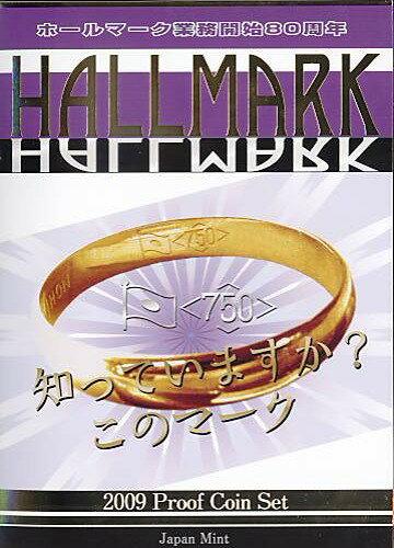 【 プルーフ 】 造幣東京フェア2009 プルーフ貨幣セット ホールマーク業開始80周年 平成21年プルーフミントセット