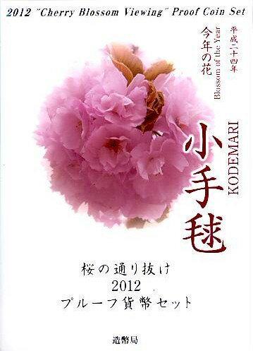 【 プルーフ 】 桜の通り抜け2012プルーフ貨幣セット 平成24年 銀製メダル入りプルーフミントセット 小手鞠