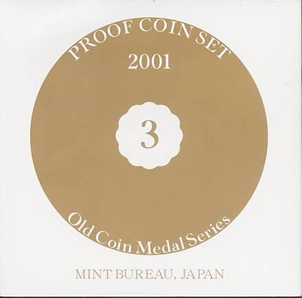 【 プルーフ 】 オールドコインメダルシリーズ3 プルーフ貨幣セット 平成13年プルーフミントセット【2001年】 ☆20S ★10
