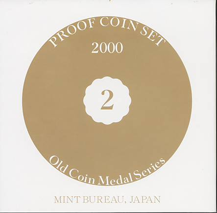 【平成12年】オールドコインメダルシリーズ2 プルーフ貨幣セット 平成12年プルーフミントセット【2000年】 ☆20S ★10