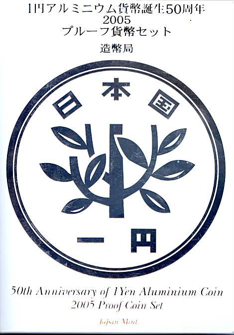 【 プルーフ 】 1円アルミニウム貨幣誕生50周年 2005プルーフ貨幣セット 平成17年 プルーフミントセット