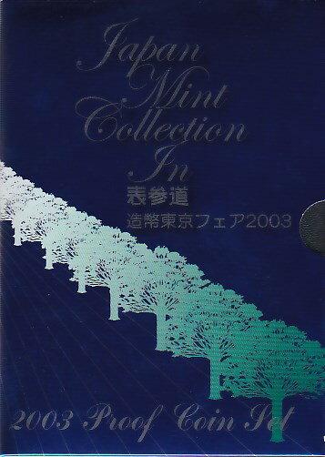 【 プルーフ 】 造幣東京フェア2003 表参道プルーフ貨幣セット 平成15年プルーフミントセット