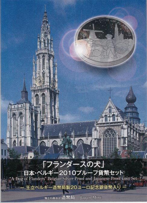 【 送料無料 】 フランダースの犬 日本・ベルギー プルーフ貨幣セット 平成22年(2010年)プルーフミントセット 【ネロ】 ☆20S ★10