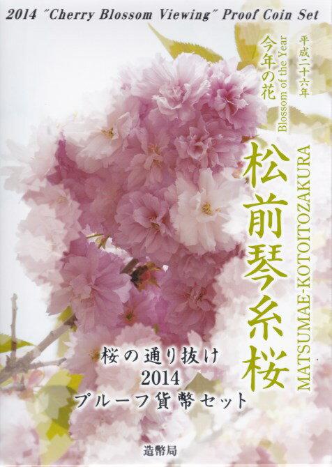 【 プルーフ 】 桜の通り抜け 2014プルーフ貨幣セット 平成26年プルーフミントセット 【松前琴糸桜】