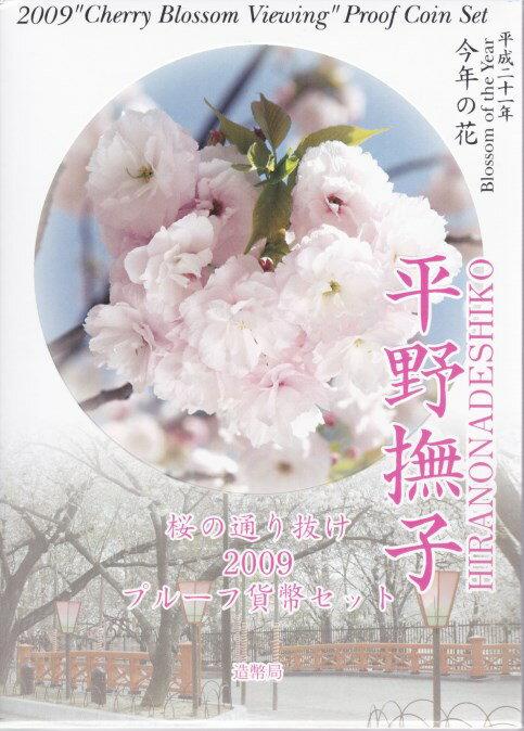 【 プルーフ 】 桜の通り抜け 2009 プルーフ貨幣セット 平成21年プルーフミントセット 【平野撫子】