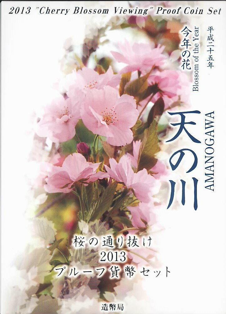 【 送料無料 】 桜の通り抜け 2013プルーフ貨幣セット 平成25年プルーフミントセット 【平成25年】 ☆20S ★10