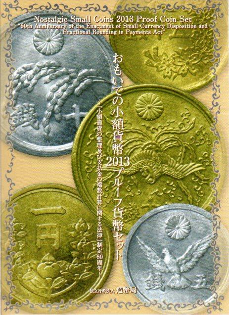 【 送料無料 】 おもいでの小額貨幣 2013 プルーフ貨幣セット 【平成25年】 ☆20S ★10