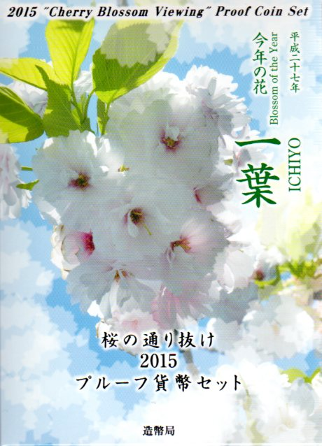 【 送料無料 】 桜の通り抜け 2015プルーフ貨幣セット 平成27年プルーフミントセット 【一葉】 ☆20S ★10