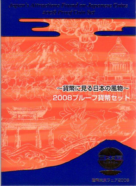 造幣東京フェア2008 〜貨幣に見る日本の風物〜プルーフ貨幣セット 【 平成20年 】