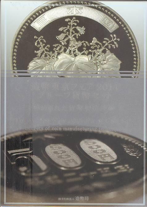 【 プルーフ 】 造幣東京フェア2013 〜秘められた貨幣製造技術 2013プルーフ貨幣セット 【平成25年プルーフミント】