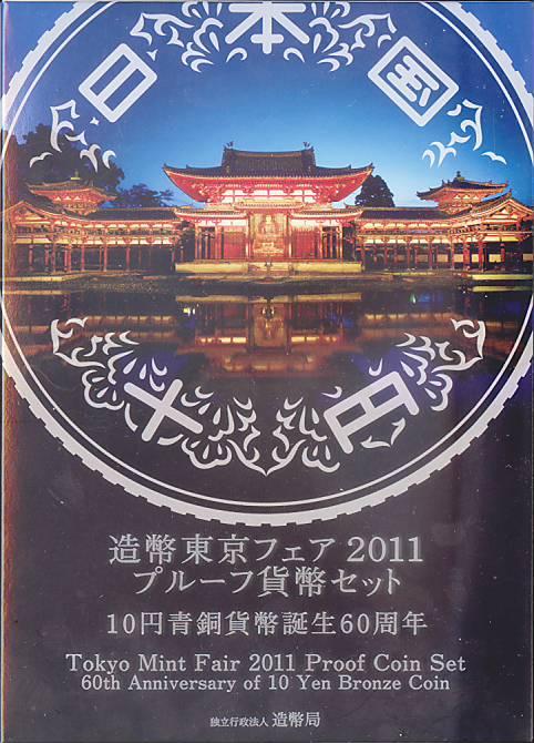 【 送料無料 】 造幣東京フェア2011 〜10円青銅貨誕生60周年 2011プルーフ貨幣セット 【プルーフミント】 ☆20S ★10