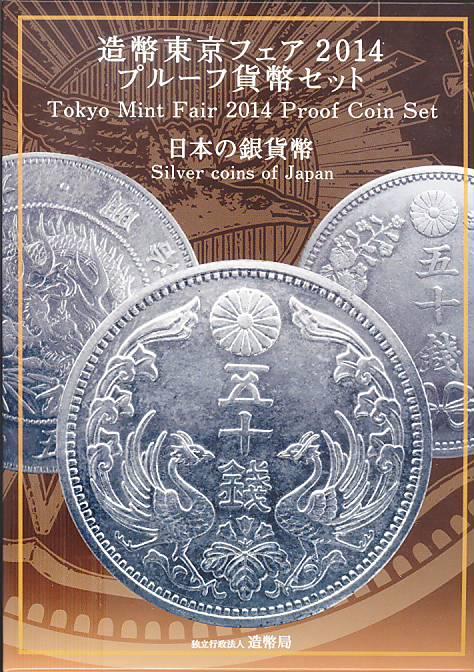 【 送料無料 】 造幣東京フェア2014 〜日本の銀貨幣 2014プルーフ貨幣セット 【平成26年プルーフミント】 ☆20S ★10