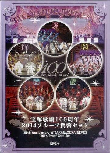 【 送料無料 】 宝塚歌劇100周年 2014プルーフ貨幣セット【プルーフミント】