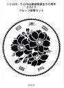 【 プルーフ 】 100円・50円白銅貨幣誕生50周年 2017プルーフ貨幣セット平成29年プルーフミントセット