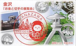 【平成28年】 金沢「お金と切手の展覧会」貨幣セット 2016年 ミントセット 【ミント】
