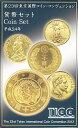 【平成24年】第23回 東京国際コインコンヴェンション 貨幣セット「世界の近代金貨〜金本位制の主役たち〜」 平成24年…