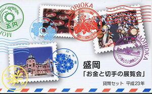 【平成23年】盛岡 「お金と切手の展覧会」 貨幣セット 2011年(平成23年)ミントセット