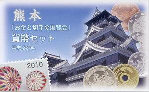 【平成22年】熊本 「お金と切手の展覧会」 貨幣セット 2010年(平成22年)ミントセット