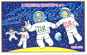 【平成13年】2001年 21世紀記念 敬老貨幣セット 平成13年 ミントセット【敬老の日】