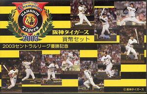 【平成15年】2003セントラルリーグ優勝記念 阪神タイガース 貨幣セット 2003年 ミントセット【阪神・優勝記念】