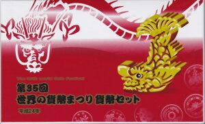 【平成24年】 第35回 世界の貨幣まつり 貨幣セット 2012 ミントセット【H24】