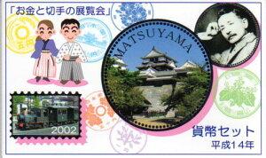 【平成14年】 松山 「お金と切手の展覧会」 貨幣セット 平成14年(2002年)ミントセット【坊ちゃん】
