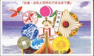 【平成8年】 岡山「お金・お札と切手のできるまで展」貨幣セット 平成8(1996年)ミントセット【桃太郎】